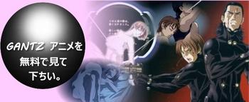 GANTZ(ガンツ)アニメ動画、フル3DCGのガンツOを無料で見る.jpg