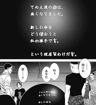 GANTZ G(ガンツG)ネタバレ 12話 画バレ ミラクルジャンプ20.jpg