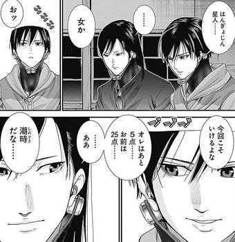 GANTZ G(ガンツG)ネタバレ 12話 画バレ ミラクルジャンプ22.jpg