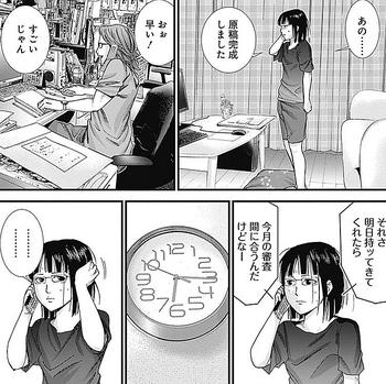 GANTZ G(ガンツG)ネタバレ 12話 画バレ ミラクルジャンプ3 - 1.jpg