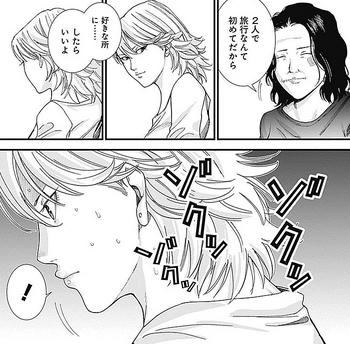 GANTZ G(ガンツG)ネタバレ 12話 画バレ ミラクルジャンプ8.jpg