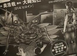 GANTZ G(ガンツG)ネタバレ 14話 画バレミラクルジャンプ4.jpg