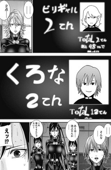 GANTZ G(ガンツG)ネタバレ 18話【最終話】画バレミラクルジャンプ12.jpg