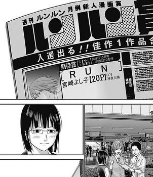 GANTZ G(ガンツG)ネタバレ 18話【最終話】画バレミラクルジャンプ35.jpg