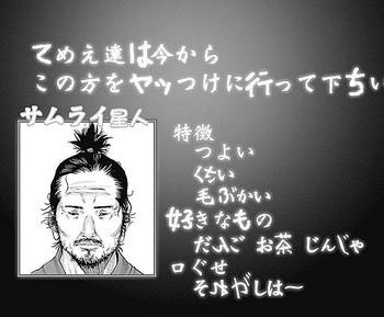 GANTZ G(ガンツG)ネタバレ 18話【最終話】画バレミラクルジャンプ40.jpg