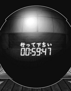 GANTZ G(ガンツG)ネタバレ 18話【最終話】画バレミラクルジャンプ45.jpg