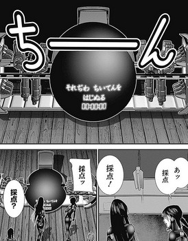 GANTZ G(ガンツG)ネタバレ 18話【最終話】画バレミラクルジャンプ9.jpg